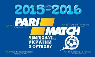 Чемпионат украинской Премьер-Лиги - Пари-Матч