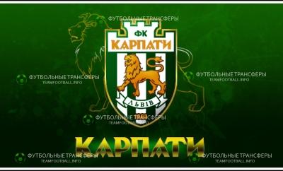 ФК Карпаты Львов