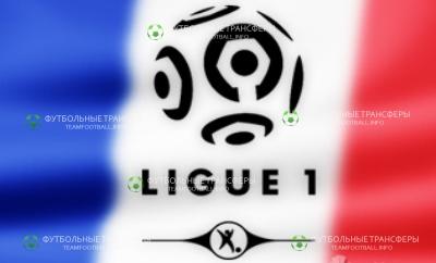 французская Ligue-1