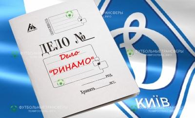 дело Динамо