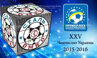 ФК Сталь Днепродзержинск
