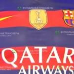 Новая нашивка для Барселоны