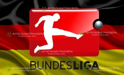 немецкая Бундеслига