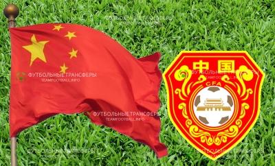 Китайская Суперлига