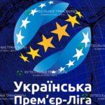 УПЛ, украинская премьер-лига
