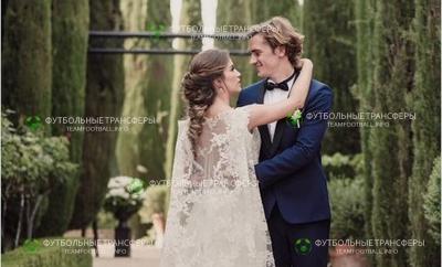 Антуан Гризманн - женился