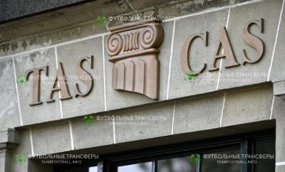 CAS (Спортивный арбитражный суд)