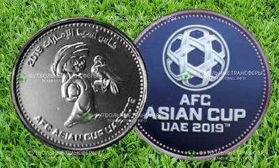ОАЭ монеты серии Кубок Азии по футболу 2019