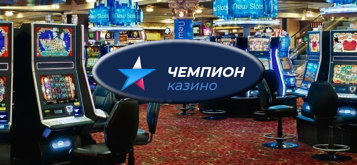казино Champion официальный сайт