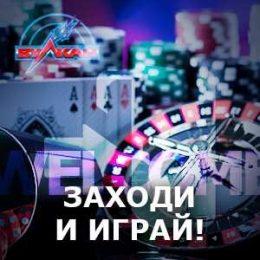 официальный сайт casino Vulcan