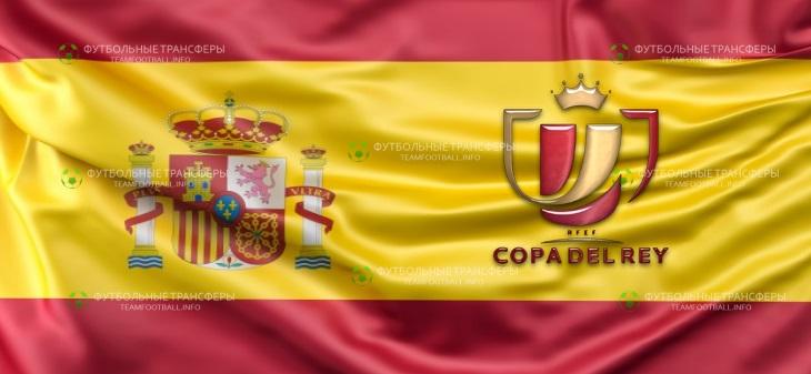 кубок короля испании