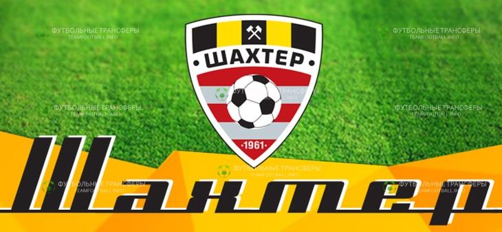 ФК Шахтер Солигорск