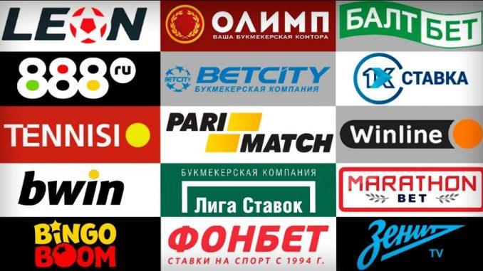 российские букмекеры