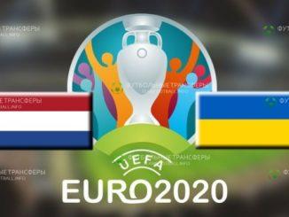 Нидерланды - Украина