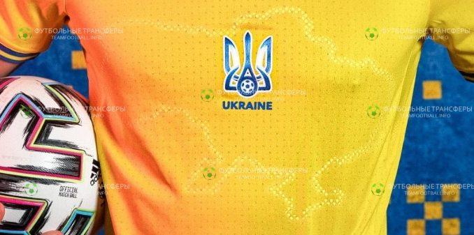 новая форма сборной Украины на ЕВРО-2020